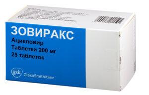 Таблетки Зовиракс для профилактики герпеса