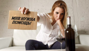 Зависимость человека от алкоголя