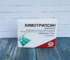 Приготовление Химотрипсина для инъекций