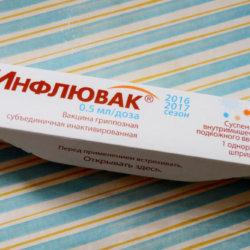 Вакцина Инфлювак: от чего помогает, механизм действия, можно ли детям, противопоказания