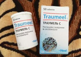 Таблетки Траумель